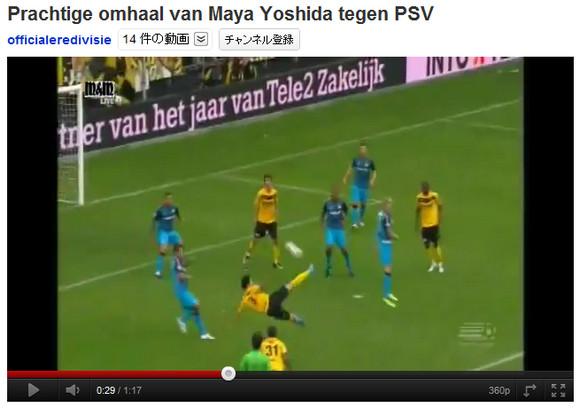 W杯予選・北朝鮮戦で決勝点を決めたVVV吉田麻也がスゴすぎるボレーシュートでオランダ移籍後初ゴール!