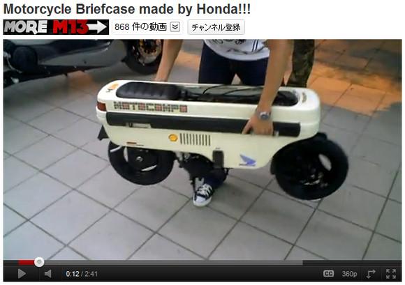 【ホンダらしさ】30年前にホンダが出した折り畳み原付バイク「モトコンポ」が海外で絶賛の嵐!