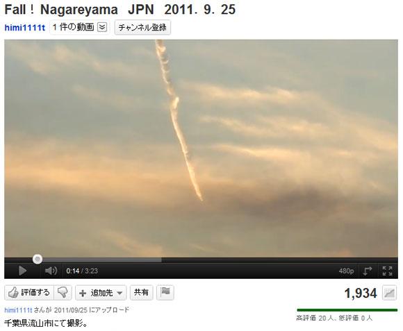 【衝撃映像】千葉県流山市に謎の物体が落下か / 飛行機? 衛星? それともUFO?