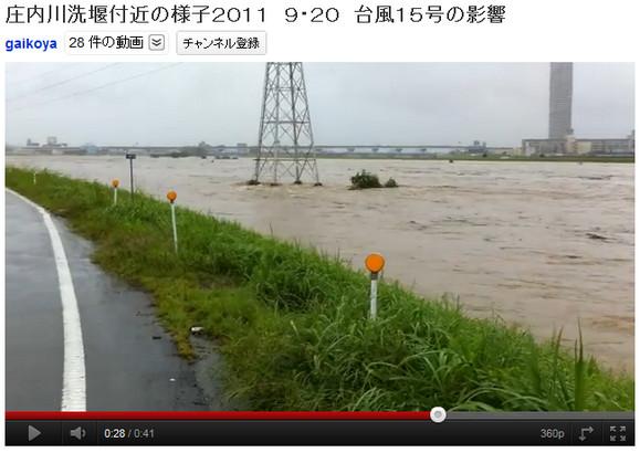 【台風15号】続々とアップされる名古屋・庄内川の水位上昇映像 「アカンアカン、家ながれてる」