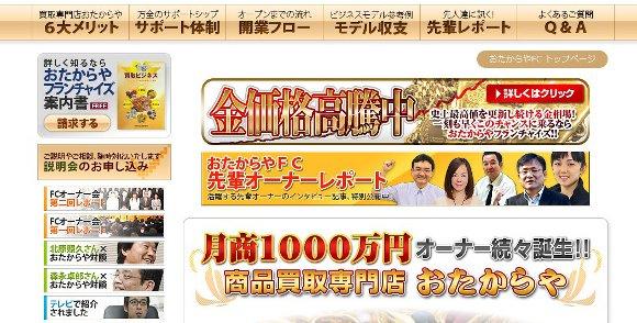簡単に開業できる「お宝」専門の買取店がステキやん / 月商1000万円超えのオーナーも