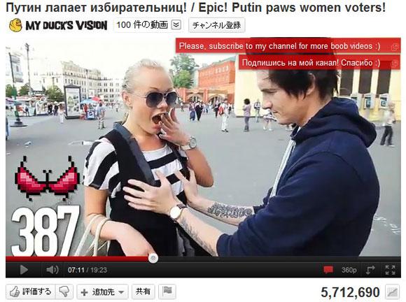 1000人の女性の胸を触った手でプーチン首相と握手した男性が話題に