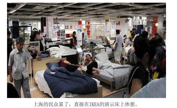 IKEAでくつろぎまくる中国人がヒドイ