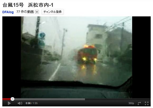 【台風15号】吹き荒れる風と雨! 浜松市に上陸