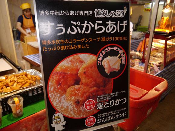 【TGS2011】腹ペコゲーマーのおなかを満たしてくれる飲食コーナー  「すぅぷからあげ」もあるよ!