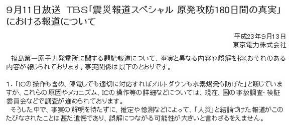 TBS報道に東電が抗議「甚だ遺憾である」