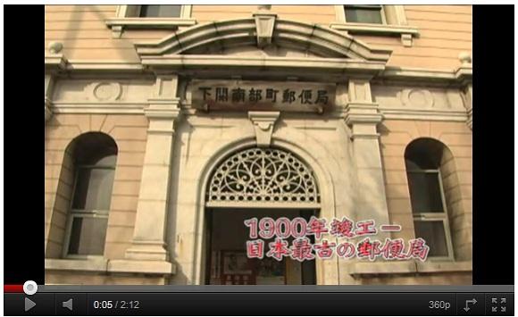結婚式を挙げることができる日本で最古の郵便局