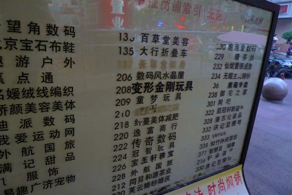 【闇の大人たち】第47回:上海オタクビルは激シブな「御宅之家」だった!