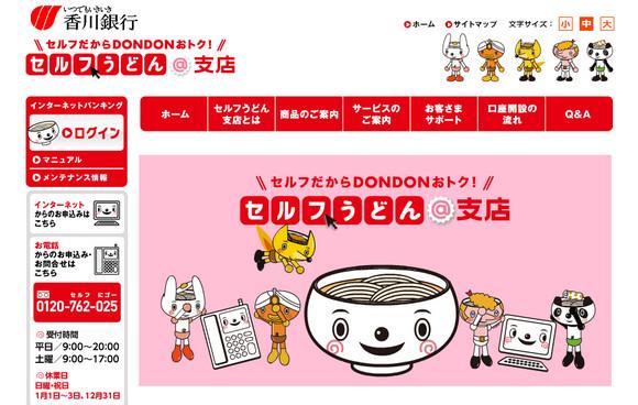 香川銀行のネット支店名が「セルフうどん支店」な件  /  香川銀行「さぬきうどんは販売しておりません」