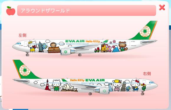機内も機外もキティちゃんづくし! 日本と台北を結ぶ「ハローキティ・ジェット」ついに復活