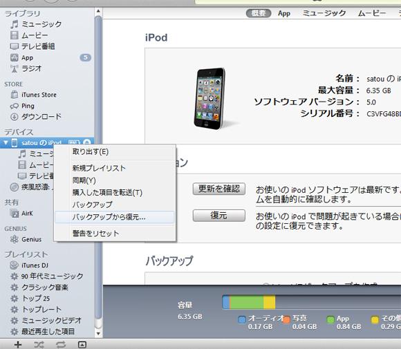 iOS5にアップデートしてデータが消えた場合、もしかしたらバックアップを復元できるかもしれない