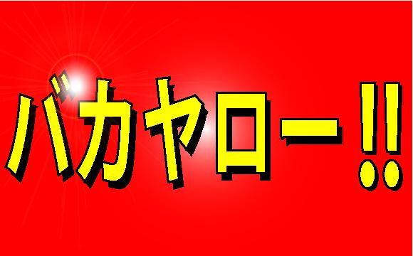 元マイクロソフト副社長が茂木健一郎氏にブチ切れ! 生放送中の番組で「バカヤロー!」