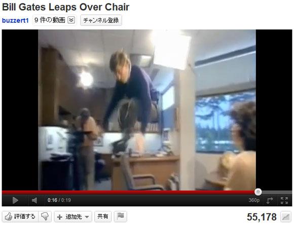 知られざるビル・ゲイツ驚異の身体能力 / メッチャ飛ぶ