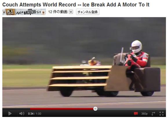 世界一速いソファーが時速163キロをマーク!