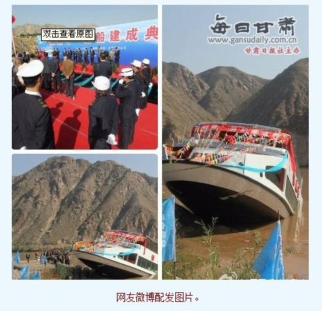 中国「豪華客船」、進水式でまさかの沈没 / ネットユーザー「さすが中国クオリティ」