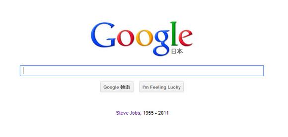 スティーブ・ジョブズ氏死去を伝える一文が世界中のGoogleトップページに表示される