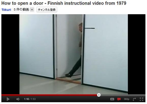 あまりにもエレガントなドアの開け方・入り方