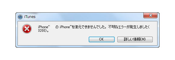 iOS5アップデートでエラー(3200)になる人が続出 / 復元できず