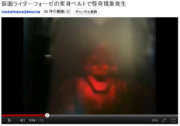 仮面ライダーフォーゼの変身ベルトで怪奇現象発生 / ブッブッブッ……と永遠に変身しない真っ赤なフォーゼ