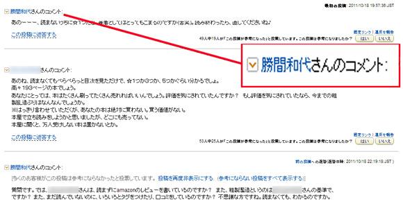 勝間和代さんがアマゾンレビューに降臨! 星ひとつのユーザーに対して「読まずにレビューを書いているのですか?」