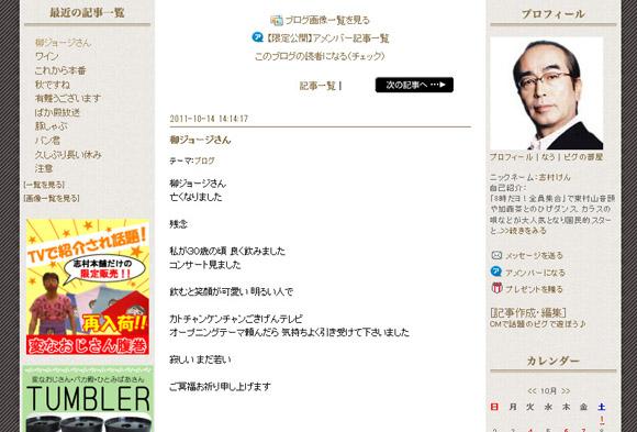 ロックシンガー柳ジョージさんの訃報に志村けんさんが「寂しい」とコメント