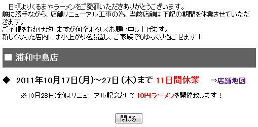 「くるまやラーメン」で10円ラーメンが食べられるぞ~!