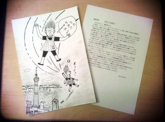 伝説の天才少女漫画家「満利林(マリリン)」先生(58)から新作イラストと読者に向けた衝撃的メッセージが届く