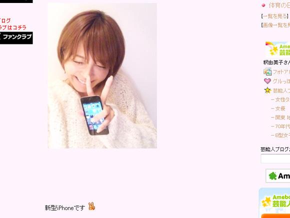 釈由美子さんiPhone購入に歓喜「スマホデビューしました」 / 翌日iPodTouchだったことが判明
