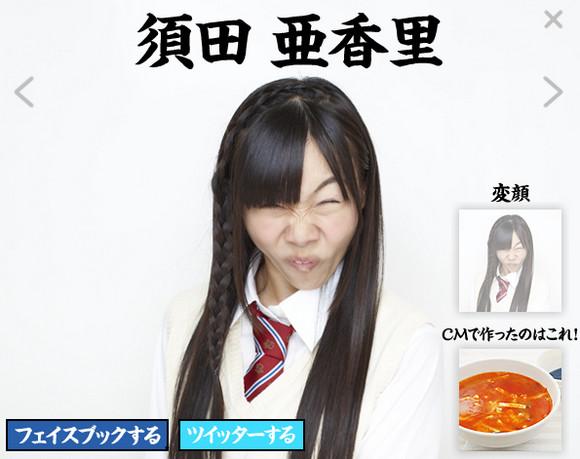 SKE48の変顔がスゴイことに / 圧倒的人気は須田亜香里さん