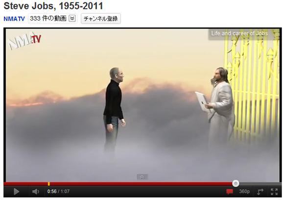 【感動映像】天国に到着したスティーブ・ジョブズ氏の再現CGアニメが公開