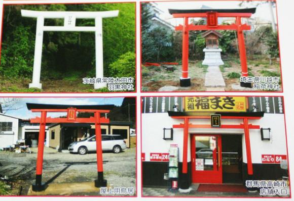 神社の鳥居に新潮流、お店の玄関にも取り付けられる鳥居