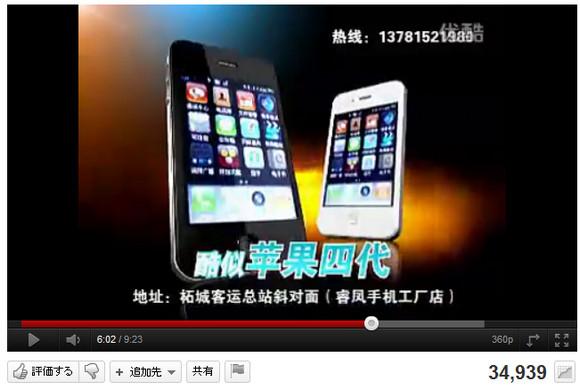 中国スマホ「roPhone5」のCMが後ろめたさゼロでヤバすぎ / 開発者「iPhone4を完全に参考にした自信作」