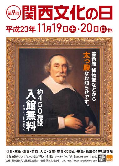 11月は「関西文化の日」! 期間中、関西の文化施設・公園がタダになるでー!!