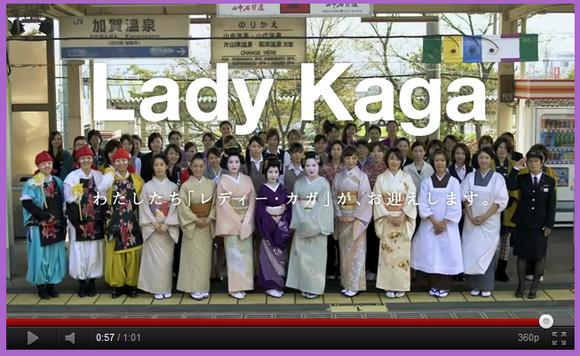 石川県加賀温泉郷には「レディー・カガ」がいるんだよ