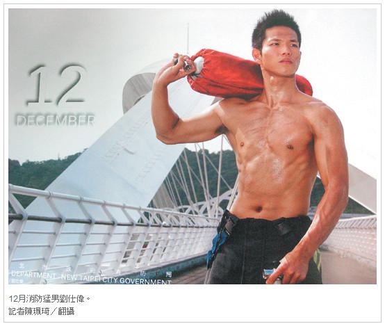 ガチムチ兄貴にドキッ! 台湾の消防カレンダーがスゴイ