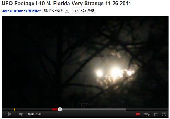 UFOか!? それとも……? 11月26日米フロリダで撮影された、燃えるように移動する異常な発光物体
