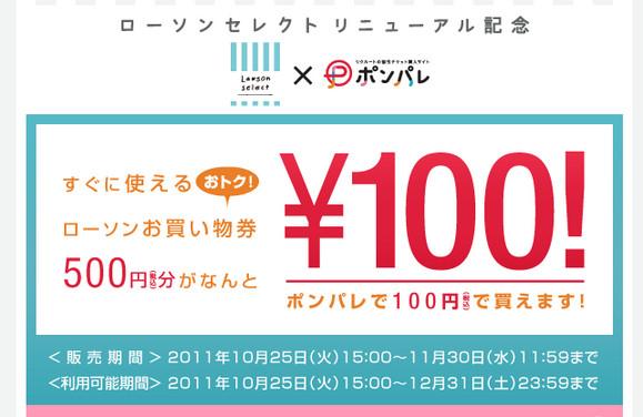 お~い、ローソンの500円お買い物券が100円で売ってるぞ~!