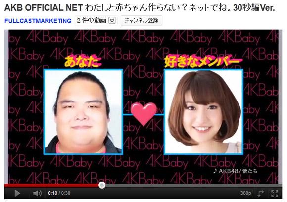 AKB48のプロバイダーサービスのCMがひど過ぎると話題に / ネットユーザー「AKB運営から見たファンの平均顔か」