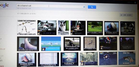 Googleで「do a barrel roll」って検索してみろ! すごいことになるぞ