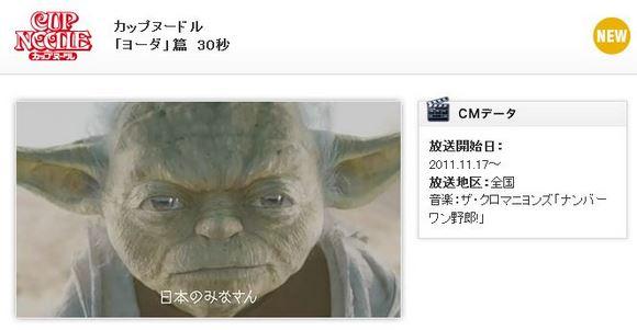 あのヨーダが登場する日清カップヌードルのCMに海外ユーザーもビックリ! 「ヨーダ、かっこいい」