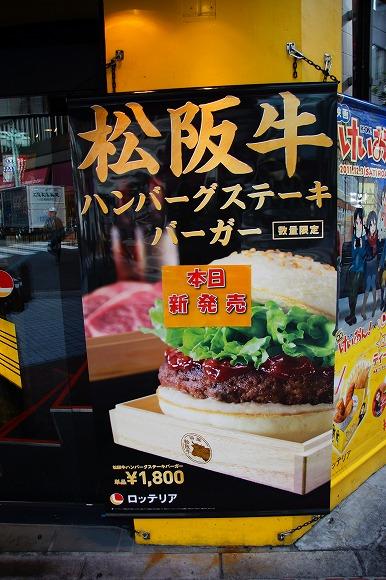 ロッテリアが1800円もするハンパなく高いバーガーを売ってたので食べてみた / 見た目は白いテリヤキバーガー