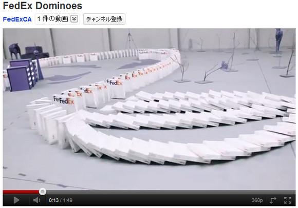 気持ちいいほど倒れるFedExのドミノ動画がスゴイ!