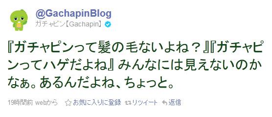 【衝撃事実】ガチャピンはハゲではなかった!