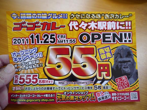 【本日限定】先着555名! ゴーゴーカレーがたったの55円で食べられるぞ