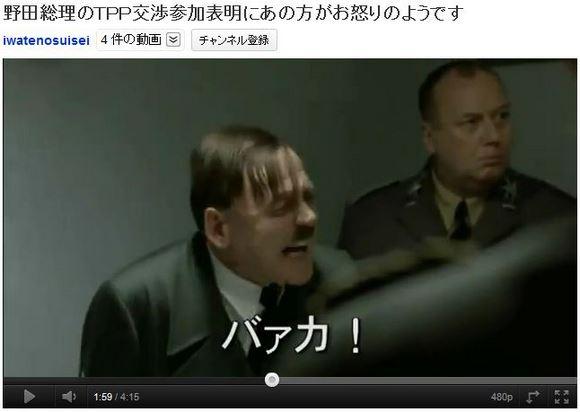 ヒトラーが野田総理のTPP交渉参加表明に大激怒する動画が話題に