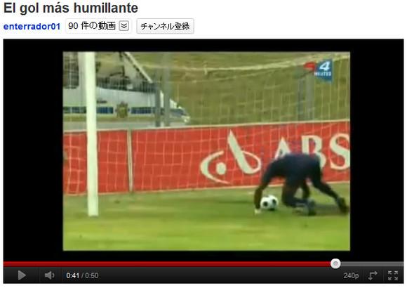【サッカー動画】史上最強レベルにナメくさった屈辱的ゴール