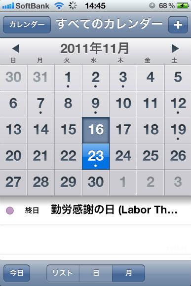 iPhoneのカレンダーに日本の祝祭日を表示させる方法
