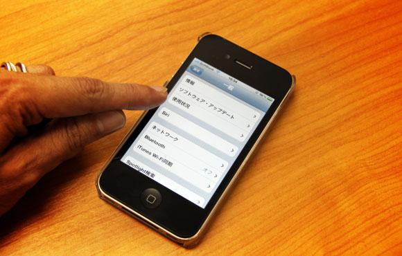 お~い、iOS5のアップデータが配布されてるぞ~ / PCに接続しなくても端末単体でWi-Fiアップデート可能!