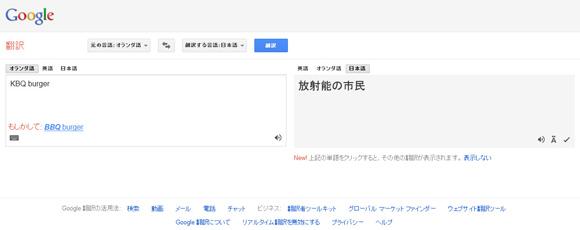 「KBQバーガー」をGoogle翻訳すると「放射能の市民」になることが判明