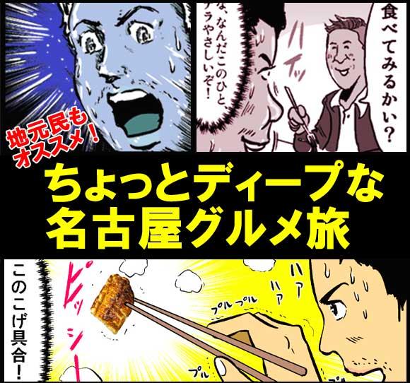 【グルメ漫画】地元民もオススメ! ちょっとディープな名古屋グルメ旅